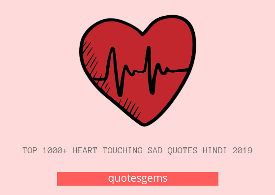 Heart Touching Sad Quotes Hindi 2019