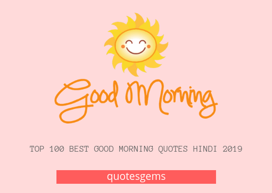 Top 100 Best Good Morning Quotes Hindi 2019